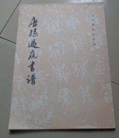 唐孙过庭书谱:I2
