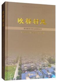 欧桥村志/张家港市名村志系列丛书