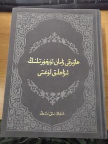 维吾尔语详解词典新疆人民