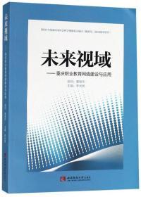 未来视域:重庆职业教育网络建设与应用