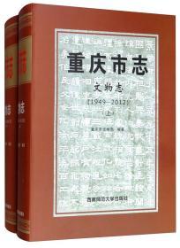 重庆市志·文物志(1949-2012套装上下册)