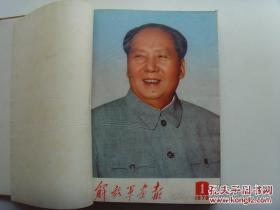 《解放军画报》 1970年1~4期 + 1971年1~12期,共15期 8开精装合订本