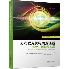 分布式光伏电网变压器:设计、制造及应用:新能源开发与利用丛书