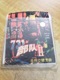 731部队2:恐怖女体实验 VCD(2张光盘)(有防伪标志)