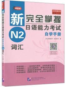 新完全掌握日语能力考试自学手册 N2词汇