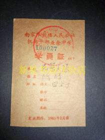 老证件------《南京市鼓楼人民公社机关干部业余中学学员证》!(1961年民警支队)