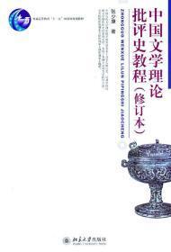 中国文学理论批评史教程 张少康 北京大学出版社 9787301190265