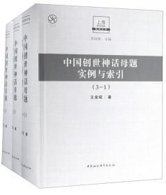 中国创世神话母题实例与索引(套装共3册)