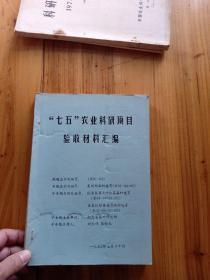 七五 农业科研项目验收材料汇编  (新茶树 优质茶叶选育)