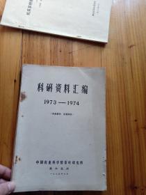 科研资料汇编(1973-1974) 茶叶