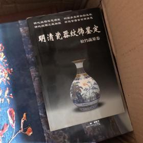 明清瓷器纹饰鉴定:松竹蔬果卷