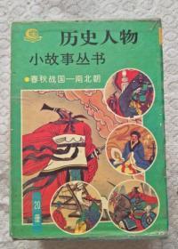 历史人物小故事丛书:春秋战国—南北朝(20册全原盒装)