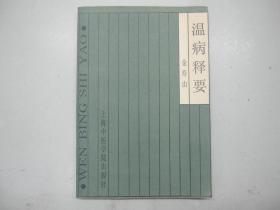 中医旧书《温病释要》金寿山著 1986年印 B1-5