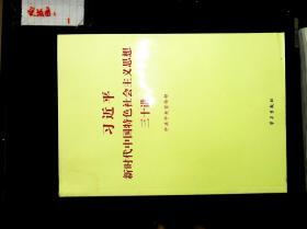 习近平新时代中国特色社会主 义思想三十讲