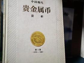 中国现代贵金属币赏析 (第一册) 精装、王世宏签名本