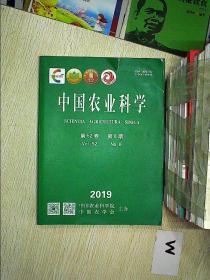 中国农业科学(半月刊)2019 8