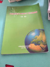 中国地理信息系统优秀工程范例选编 第一辑