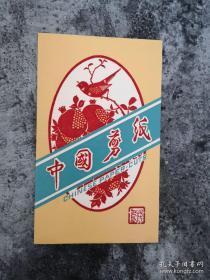 老剪纸,中国剪纸(花鸟),早年收藏国际书店出口创汇细纹剪纸一套5张,乐清细纹剪纸