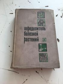 植物病害图鉴(精装,俄文原版)书后有水渍