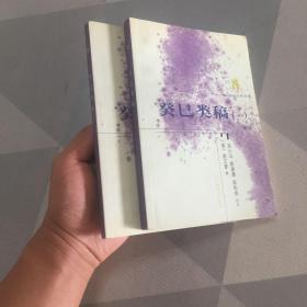 癸巳类稿 全两册(新世纪万有文库,2001年一版一印,品好非馆藏)
