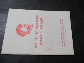 """高举""""五.七""""指示光辉旗帜建设革命化、战斗化连队"""