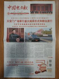中国电力报2019年10月1日2日国庆70周年阅兵报纸