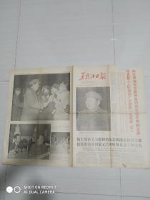 黑龙江日报1970年5月2日