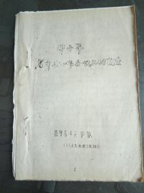 文革资料:《邓小平在中央工作会议上的检查》 单行本  【油印】
