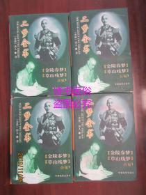 二梦全书——《金陵春梦》、《草山残梦》合集 4卷