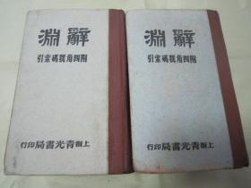 """民国老版""""精品辞书""""《辞渊》,硬精装上下巨厚二册全。青光书局,民国三十八年一月,繁体竖排印行。是书刊制精美,校印俱佳。版本罕见,品如图!"""
