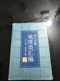 清人文集地理类汇编 (第一册)  1986年1版1印 印1500册 精装