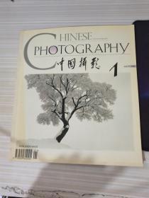 中国摄影 1998年第1期