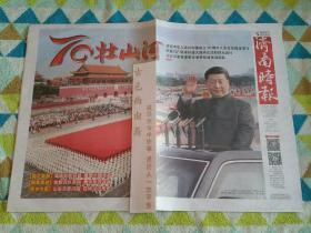 济南时报2019年10月2日20版