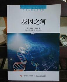 基因之河:第2版