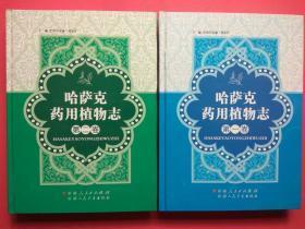 【拍有目录图片】哈萨克药用植物志(第一、二卷合售) 大16开 硬精装 铜版纸 彩图