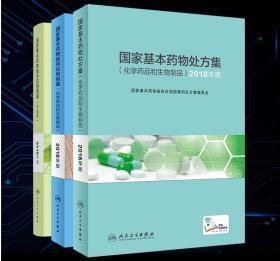 2018新版国家基本药物处方集 化学药品和生物制品 临床应用指南中成药 全套3册
