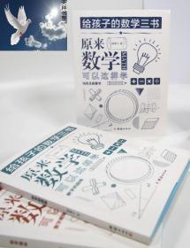 给孩子的数学三书 共3册 中小学数学 教材辅助 趣味学习