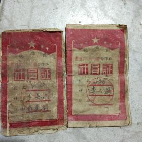 五十年代初皖北区桐城县社员证社员证两份