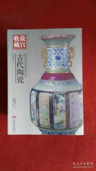 你应该知道的200件古代陶瓷