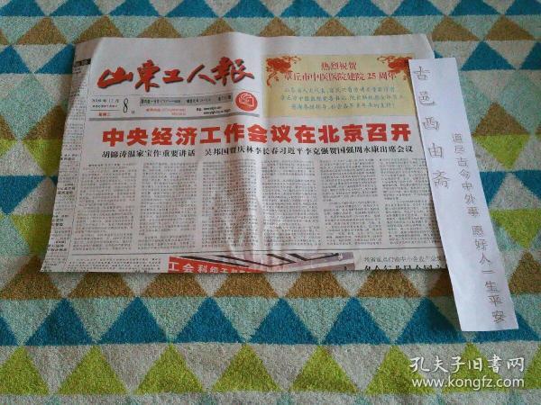 山东工人报2009年12月8日4版