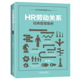 HR劳动关系经典管理案例 潘辉著