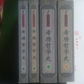 (保正版)希腊哲学史(全4册)