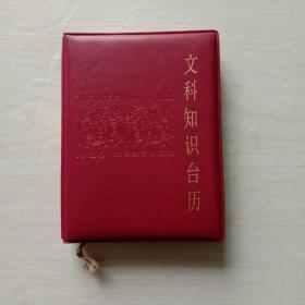 64开袖珍本:《文科知识台历》1986年 —— 弱九品,上海教育出版社,净重240克