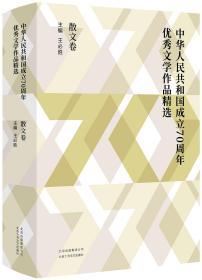 中华人民共和国成立70周年优秀文学作品精选 散文卷