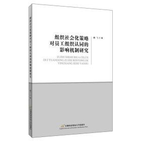 组织社会化策略对组织认同的影响机制研究