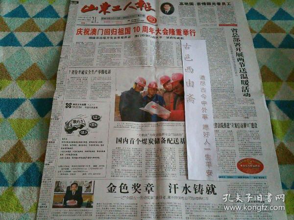 山东工人报2009年12月21日4版