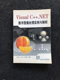 Visual C++.NET数字图像处理实例与解析
