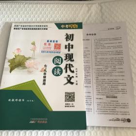 中考冲刺 初中现代文阅读七-九年级适用(附参考答案)
