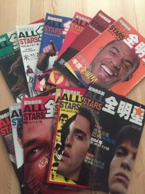 足球俱乐部全明星c版2004年1月-12月全年12本合售