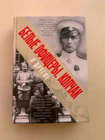 俄文 Белые офицеры Колчак и другие
